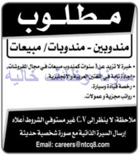 وظائف شاغرة فى الصحف الكويتية الاثنين 02-10-2017 %25D8%25A7%25D9%2584%25D8%25B1%25D8%25A7%25D9%2589%2B2