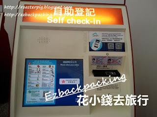 香港航空自助登記