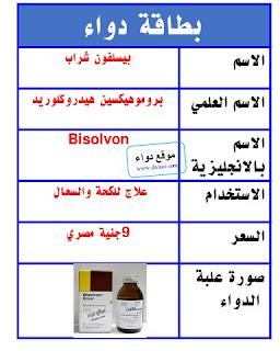 بيسلفون شراب Bisolvon | بيسلفون شراب لعلاج السعال عند الأطفال