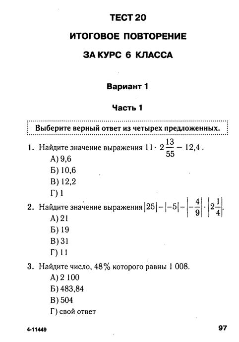 Тест по математике, который поможет определить знания учащихся полученные в 1 четверти в 4 классе.