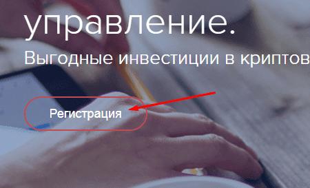 Регистрация в Bitwallio