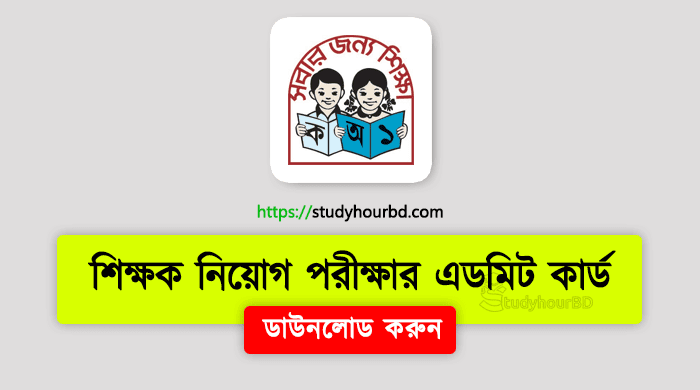 Primary Admit Card Download