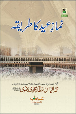 Download: Namaz-e-Eid ka Tarika pdf in Urdu by Ilyas Attar Qadri