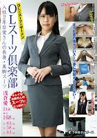 FNK-023 OLスーツ倶楽部 入社2年目愛さんの長身・美脚スーツ 浅倉愛