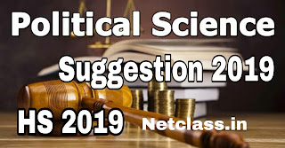 West Bengal HS 2020 Political Science Suggestion PDF Download : Higher Secondary Political Science Suggestion 2020