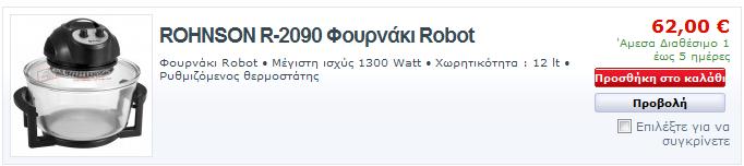 http://koukouzelis.com.gr/shop/el/-/7529-rohnson-r-2090-robot.html