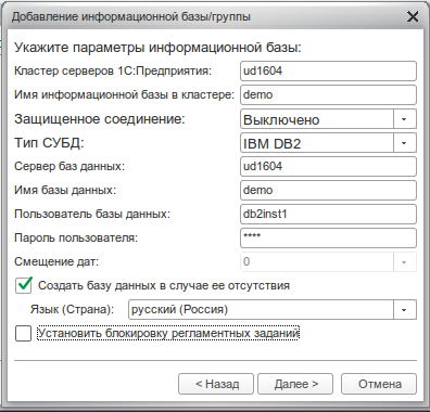 1с сервер db2 установка внедрение 1с архив