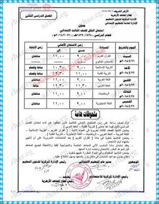 جدول امتحانات الازهر الابتدائية 2018 الترم الثاني أخر العام