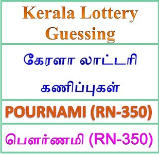Kerala lottery guessing of Pournami RN-350, Pournami RN-350 lottery prediction, top winning numbers of Pournami RN-350, ABC winning numbers, ABC Pournami RN-350 29-07-2018 ABC winning numbers, Best four winning numbers, Pournami RN-350 six digit winning numbers, kerala lottery result Pournami RN-350, Pournami RN-350lottery result today, Pournami lottery RN-350, www.keralalotteries.info RN-350, live- Pournami -lottery-result-today, kerala-lottery-results, keralagovernment, result, kerala lottery gov.in, picture, image, images, pics, pictures kerala lottery, kerala lottery online Pournami official, kerala lottery today, kerala lottery result today, kerala lottery results today, today kerala lottery result Pournami lottery results, kerala lottery result today Pournami, Pournami lottery result, kerala lottery result Pournami today, kerala lottery Pournami today result, Pournami kerala lottery result, today Pournami lottery result, today kerala lottery result Pournami, kerala lottery results today Pournami, Pournami lottery today, today lottery result Pournami , Pournami lottery result today,kerala lottery result yesterday, kerala lottery result today, kerala online lottery results, kerala lottery draw, kerala lottery results, kerala state lottery today, kerala lottare, Pournami lottery today result, Pournami lottery results today, kerala lottery result, lottery today, kerala lottery today lottery draw result, kerala lottery online purchase Pournami lottery, kerala lottery Pournami online buy, buy kl result, yesterday lottery results, lotteries results, keralalotteries, kerala lottery, keralalotteryresult, kerala lottery result, kerala lottery result live, kerala lottery result live, kerala lottery bumper result,