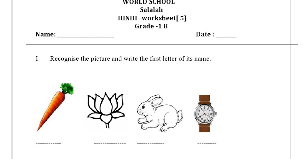 Birla World School Oman: Homework for Grade 1 as on 17/12/2018