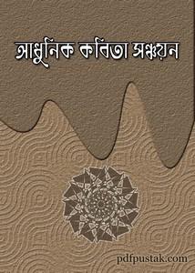 Adhunik Kabita Sanchayan