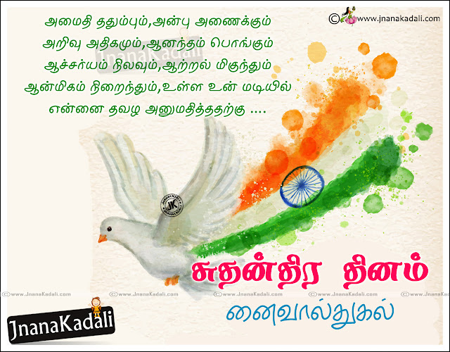 here is the best latest independence day tamil messages Tamil greetings Independence day significance messages inspirational independence day messages independence day tamil inspirational lines messages online best latest independence day tamil greetngs