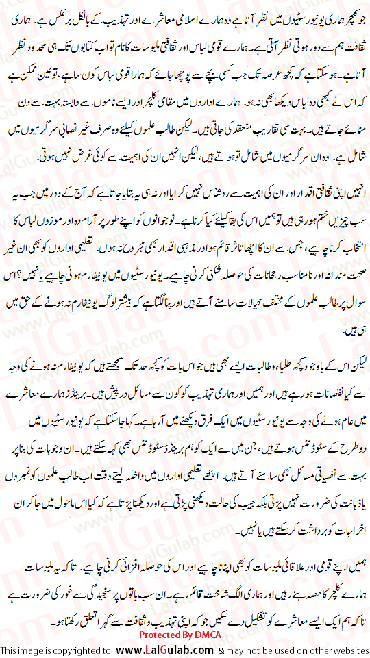 Essay On School Uniform In Urdu 2