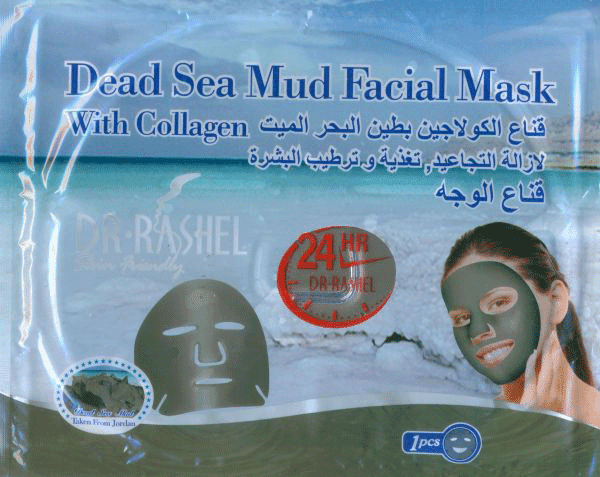 Dead Sea Mud Facial Mask with collagen