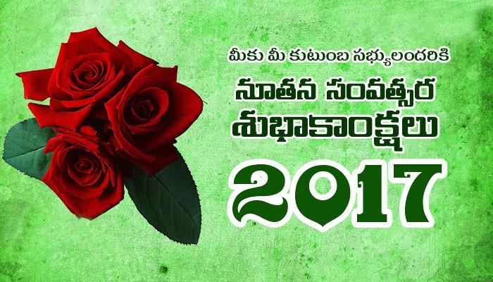 New Year Telugu Images 2017
