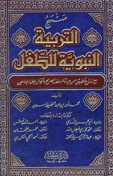 تحميل كتاب منهج التربية النبوية للطفل pdf