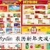 Mydin 农历新年大减价!包装、罐装汽水统统有折扣!