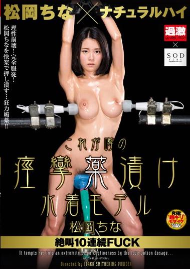 Matsuoka Senna × Natural High This Convulsions Drugged Swimsuit Model Screaming