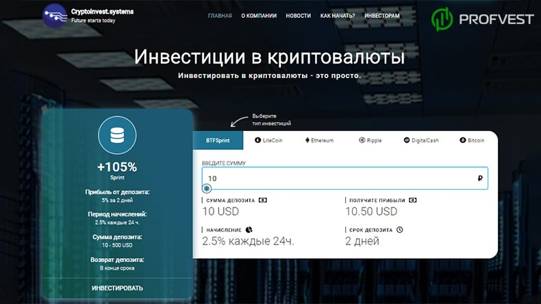 Успехи работы Сryptoinvest Systems