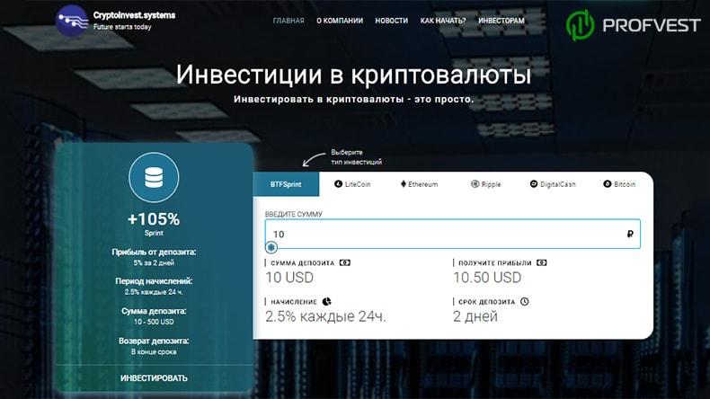 Сryptoinvest Systems обзор и отзывы HYIP-проекта