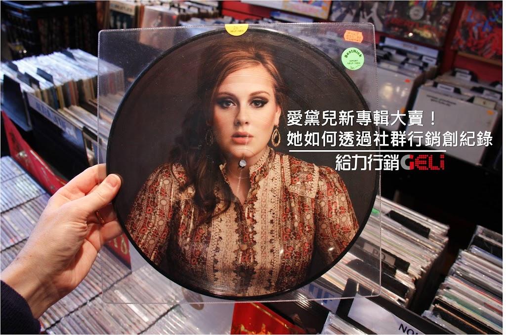 [冒牌生]愛黛兒新專輯大賣,她如何透過社群行銷創紀錄?|數位時代