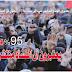 95٪ من المغاربة يعتبرون أن الفساد منتشر في الدولة