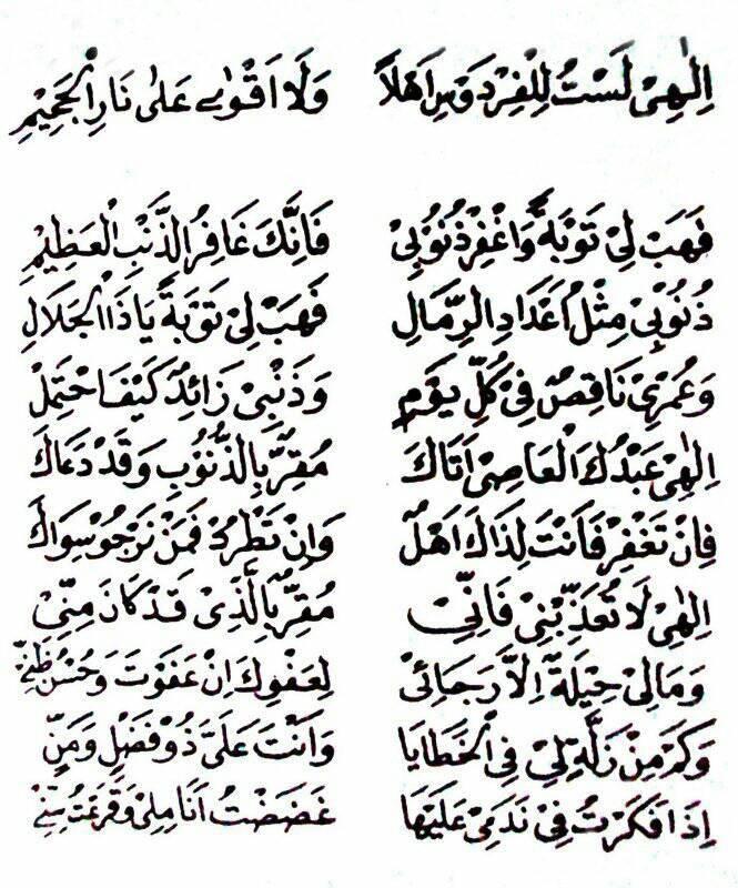 Ilahilastulil Firdaus Atau Al I Tirof Syair Abu Nawas