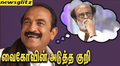 Vaiko Welcomes Rajini's Political Entry | Dec 31