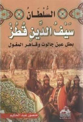 السلطان سيف الدين قطز ومعركة عين جالوت - الصلابى , pdf