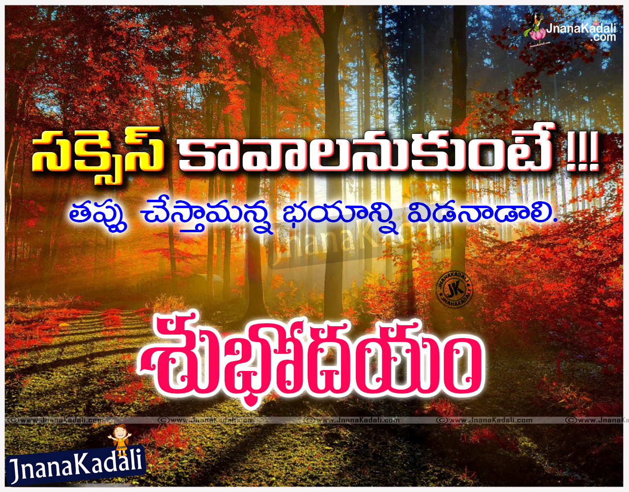 Inspirational Telugu Good Morning Quotes Hd Wallpapers Jnana
