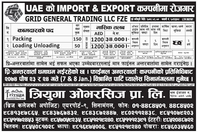 Jobs in UAE for Nepali, Salary Rs 34,000