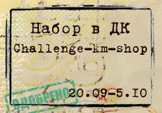 http://challenge-km-shop.blogspot.ru/2017/09/hallenge-km-shop.html