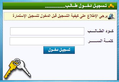 تسجيل استمارة التقدم لامتحانات الدبلومات الفنية