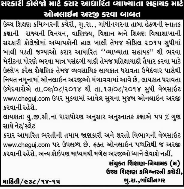 Commissionerate of Higher Education (CHEGUJ) Vyakhyata