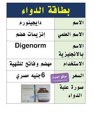 دايجينورم شراب Digenorm  فاتح للشهية ومهضم