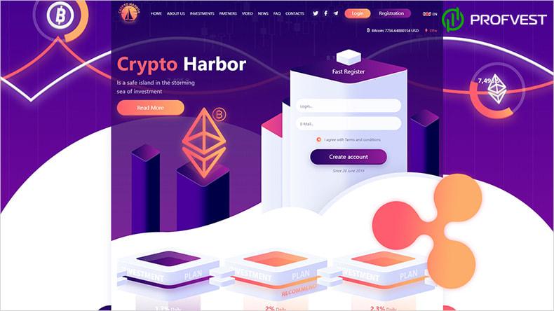 Crypto Harbor обзор и отзывы HYIP-проекта