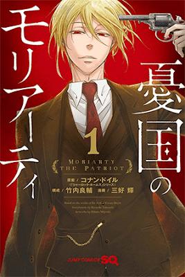 Yuukoku no Moriarty (Moriarty el patriota) de Hikaru Miyoshi y Ryousuke Takeuchi.