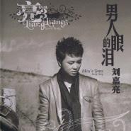 Liu Jia Liang (刘嘉亮) - Mei Li Nv Ren (美丽女人)