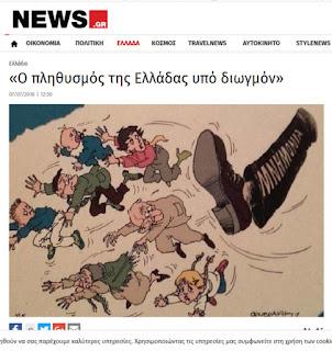 https://www.news.gr/ellada/article/1194296/o-plithismos-tis-elladas-ipo-diogmon.html