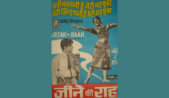 Jeene Ki Raah 1969