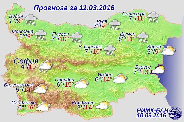 [Изображение: prognoza-za-vremeto-11-mart-2016.png]