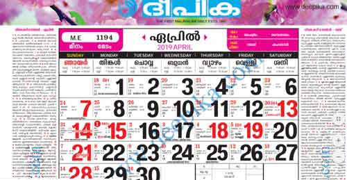Download Kerala Calendar 2019 in PDF Format