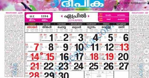 Deepika Malayalam Newspaper Online