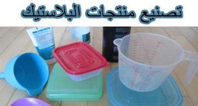 حاويات المواد الغذائية البلاستيكية - لماذا حاويات المواد الغذائية من البلاستيكية
