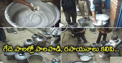 Milk Adulter@tion Racket Busted in Old City Hyderabad