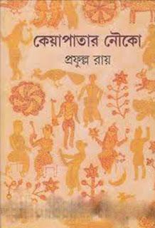 Keya Patar Nouko by Profullo Ray – Bangla PDF – (Most Popular Series – 116)