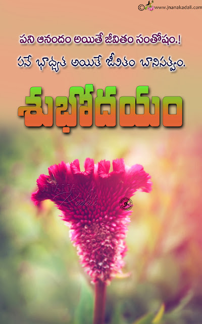 good morning words in telugu, famous good morning quotes in telugu, good morning telugu inspirational messages