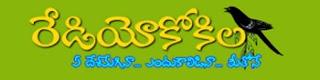 Telugu Kokila Radio Live Streaming Online