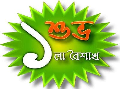 Download Shuvo Noboborsho Wallpapers, Photos, HD Images & Pictures – Pohela Boishakh 1423 – Bengali New Year