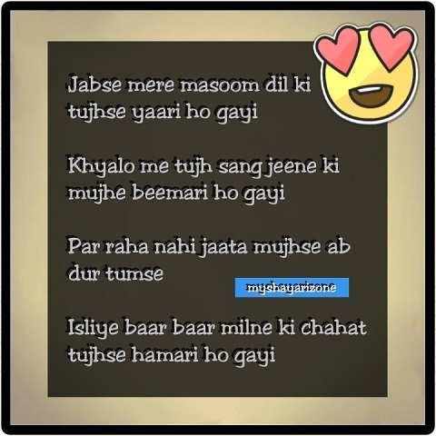 Beautiful Love Romantic Shayari Lines